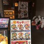 めんちゃんこ亭 -