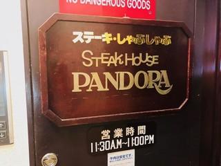 パンドラ 西口店 - いざ名門パンドラへ!