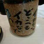 廻転寿司 海鮮 - イカないで、どこへもイカないで、 ちょっと欲しくなる湯飲み