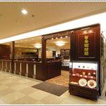 セキ珈琲館 - 落ち着いた雰囲気の喫茶店