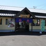 回転寿司 若竹丸 - 若竹丸有家店