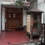 松や - 浜銀通りと日吉中央通りの間にあります