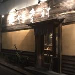 麺や 幸村 - 外観