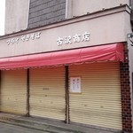 古沢商店 - 2018年(平成30年)9月23日撮影