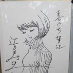 93305676 - 江口寿史先生のサイン