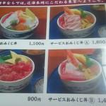 93308923 - 丼メニュー