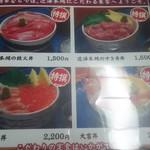 93308930 - 丼メニュー