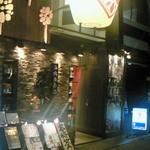 9331636 - 4 店・外観 白色お釜の看板