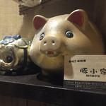 豚小家 -