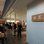 93311697 - 店内は観光客で賑わっています