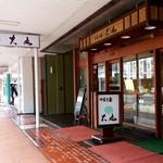菓子処 大丸 - 御菓子處 大丸@北見 店舗前
