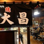 大昌園食堂 -