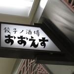 餃子ノ酒場おおえす - 看板