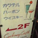 コックニーカフェ - 店外の看板