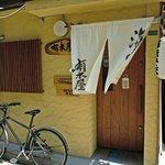 有木屋 - 路地にお店を構える有木屋