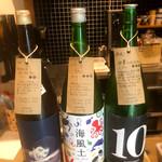 鉄板とお酒 宗や - 日本酒