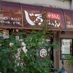 もつ焼きじろちゃん - 2018.9 店舗外観