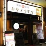 キタノイチバ - 店舗外観(ルリエ新川崎の2Fです)