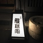根津雙柿庵 -