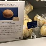 93340313 - オレンジの丸パン