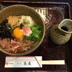やす武 - 料理写真:おろし蕎麦