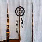 寛文五年堂 -