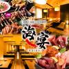 地鶏と海鮮 完全個室居酒屋 海宴 神田店