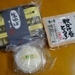 湧水亭 - ゆばと豆腐とヨーグルト買いました