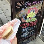 岩崎本舗 - 料理写真:ベガサポをお出迎え
