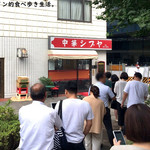 中華シブヤ - 閉店を惜しんで朝11時から満席が続きます
