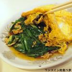 中華シブヤ - 甘くてシャキシャキ、幅広のニラがたっぷり