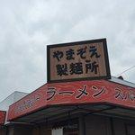 やまぞえ製麺所 - 2018年5月にオープンの新店♪