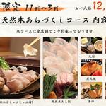 磯ぎよし - 料理写真:2018年 『天然本あらづくしコース』11月よりスタート