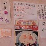 大黒屋飯店 - 201108メニュー