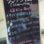 仕立屋  - 看板メニュー(2011/09)