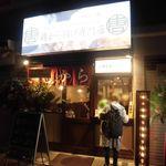 きしから - 鶏から揚げ専門店 きしから 湊川店 2018年9月25日オープン(湊川)