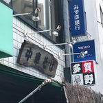 中華そば 多賀野 -