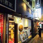 一風堂 SHIROMARU-BASE - 博多一風堂SHIROMARU-BASE大森店@大田区山王