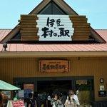 うめぇら食堂 - 伊豆 村の駅