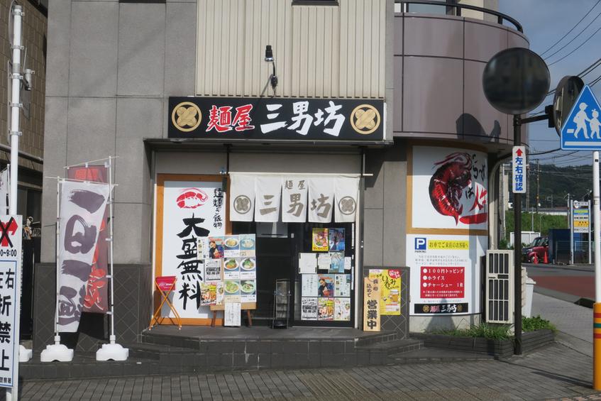 麺屋 三男坊