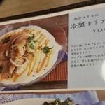 93383521 - 魚介マリネの冷製ドリア(夏期限定)