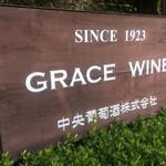 グレイスワイン -