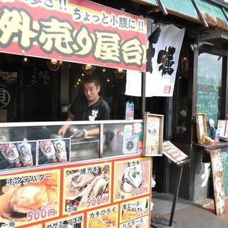 ★熱々の牡蠣を店頭で!