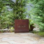 アコルドゥ - 庭園