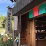 関戸峠の五平餅 - 駐車場は建物の裏に4,5台分かな