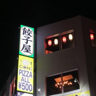 本町のど真ん中!ビル5階の「餃子屋」の看板が目印