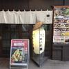 ぶあいそ 札幌本店