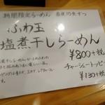 93396217 - 限定麺