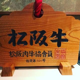 [三重県焼肉いとう]姉妹店長期肥育BMS12の松阪牛を使用。