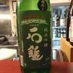 ふじわら - 酒